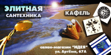 Дизайн билборда магазина «Идея»