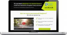 Разработка Промо сайта вебинара