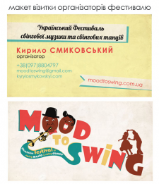 визитка организаторов фестиваля