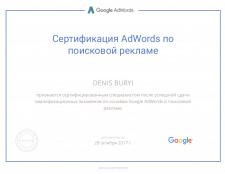 Сертификация AdWords по поисковой рекламе