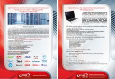 Дизайн листовки для фирмы MUK