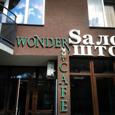 "Разработка шрифта и вывески для кафе ""Wonder"""