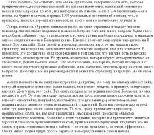 Фрагмент расшифровки видео по анализу сайта