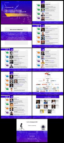 "Программа онлайн-конференции ""КриптоМарафон-2018"""