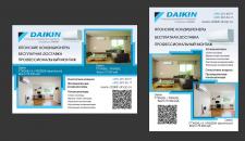 Листовки для сайта Дайкин