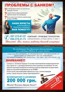 Рекламно-информационный флаер