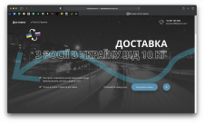 Создание сайта для Доставки из России в Украину