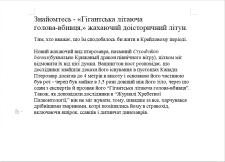 Переклад коротенької статті з англійської