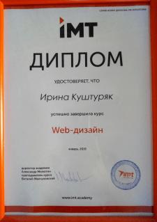 Диплом веб-дизайнера январь 2019
