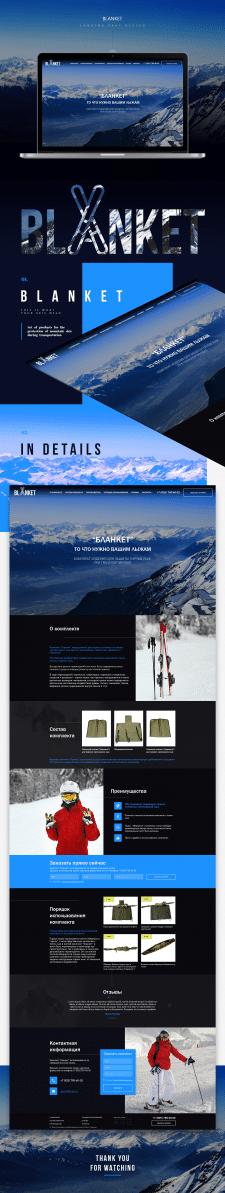Дизайн лендинга по продаже чехлов для лыж