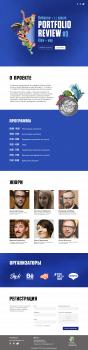 Посадочная страница для Behance Portfolio Review