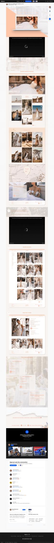 Online store wedding salon | Свадебный салон