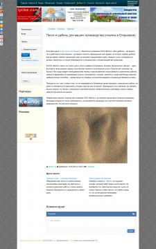 Песок и щебень для вашего производства