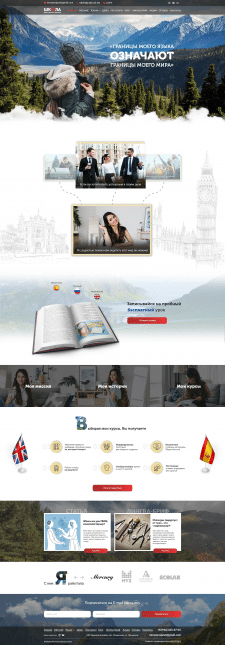 Онлайн школа иностранных языков
