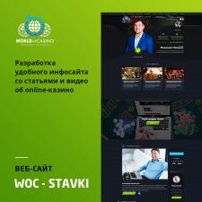 Разработка инфосайта направления online-казино