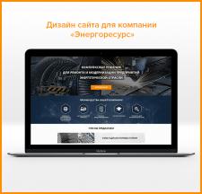 Дизайн сайта для компании «Энергоресурс»