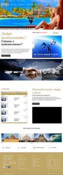 Сайт для турагенства