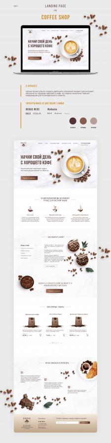 Landing Page для магазина зернового кофе