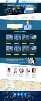 Landing Page Аренда и продажа недвижимости