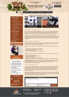 Дизайн сайта Утепление фасадов
