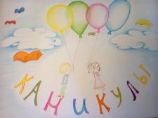 Каникулы. Иллюстрация для детской книги