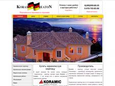 Корпоративный сайт Koramic