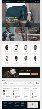 Интернет магазин по продаже часов