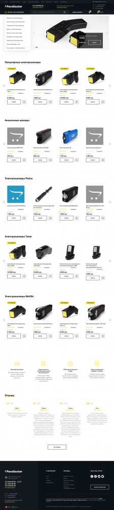 Интернет магазин по продаже электрошокеров
