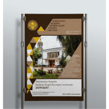 Дизайн рекламной афиши академии НАРККиИ