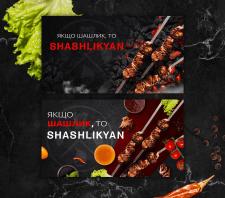 Баннеры для ShashlikYan