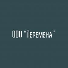 Логотип для производственной компании ООО Перемена