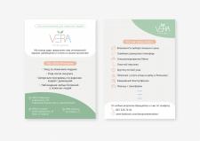 информационная листовка для дома престарелых