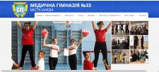 Сайт школы №33  г.Киев