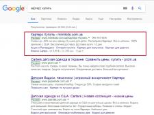 Настройка РК Google Adwords [Детская одежда США]