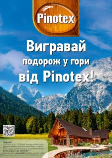 Плакат для акции
