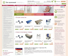 Магазин товаров для ухода за лежачими пациентами