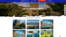 Онлайн-магазин турагентства