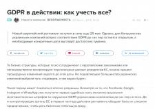 Рекламна стаття