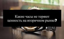 Статья «Какие часы не теряют ценность?»