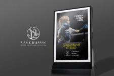 Постер «Соревнования. Дети»