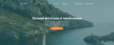 Вёрстка прототипного сайта HTML/CSS/JQuery