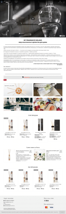 Доработки сайта Myfragrances Wordpress/Woocommerce