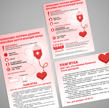 картинки донорства