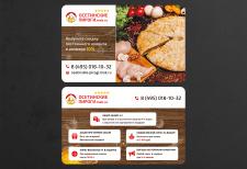 Дисконтная карта для пекарни ОСЕТИНСКИЕ ПИРОГИ