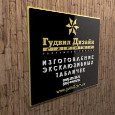 3D-визуализации таблички