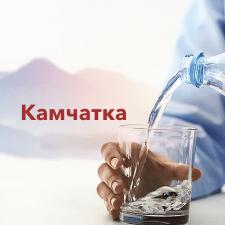 Разработка дизайна этикеток для минеральной воды