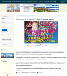 Сбор средств в помощь Юлиане Бойцовой закрыт