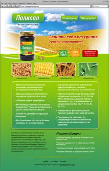 Промо-сайт продукта для укрепления иммунитета - Полисол