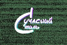 Сучасний стиль, проработка логотипа.