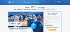 Лендинг программы MINI-MBA Professional